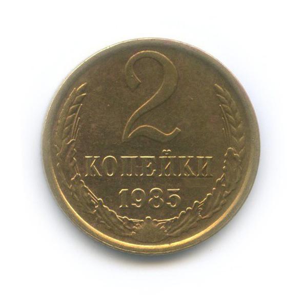 2 копейки 1985 года (СССР)