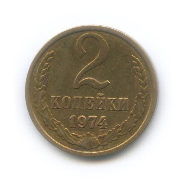 2 копейки 1974 года (СССР)