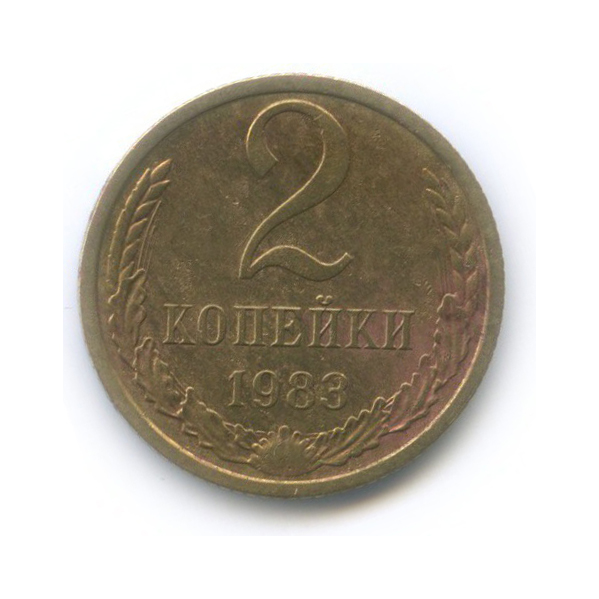 2 копейки 1983 года (СССР)