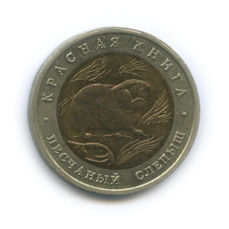 50 рублей — Красная книга - Песчаный слепыш 1994 года (Россия)
