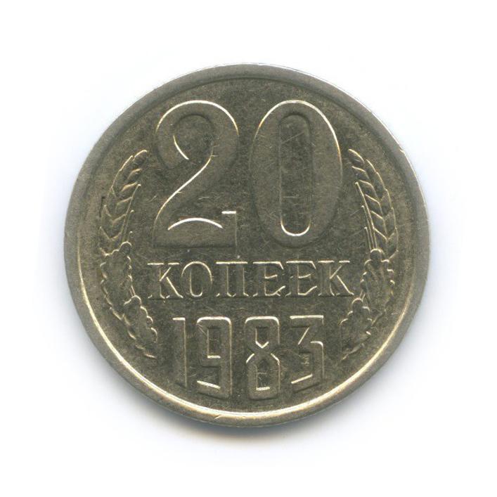 20 копеек 1983 года (СССР)