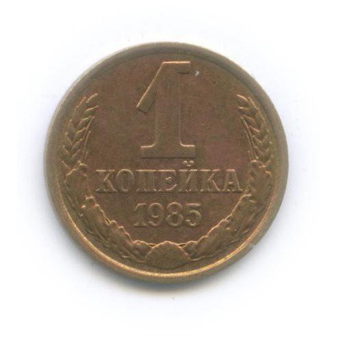 1 копейка 1985 года (СССР)