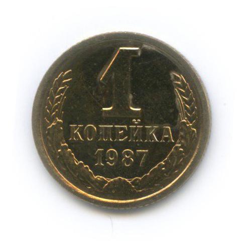 1 копейка 1987 года (СССР)