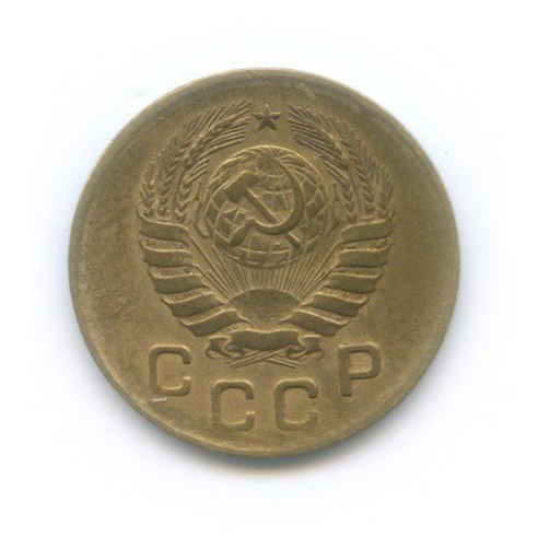 1 копейка 1946 года (СССР)