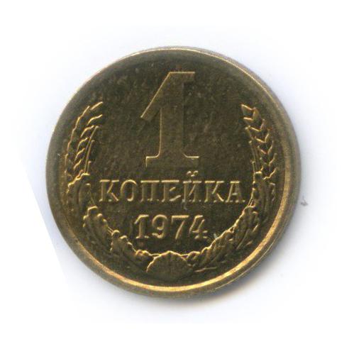 1 копейка 1974 года (СССР)