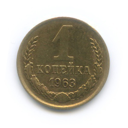 1 копейка 1963 года (СССР)