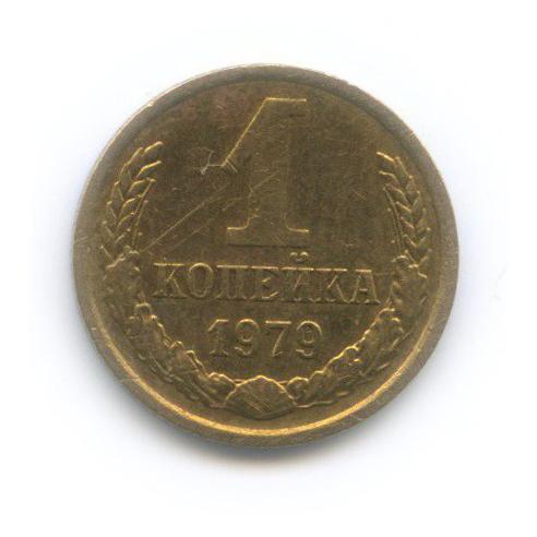 1 копейка 1979 года (СССР)