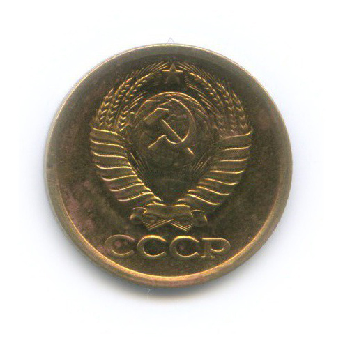 1 копейка 1983 года (СССР)