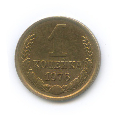 1 копейка 1976 года (СССР)