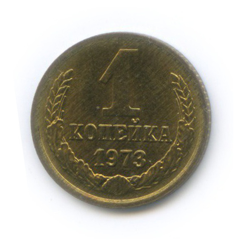 1 копейка 1973 года (СССР)