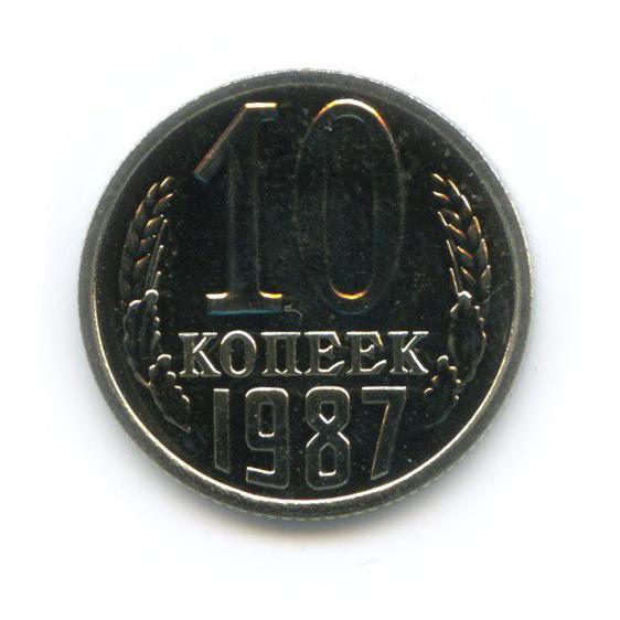 10 копеек 1987 года (СССР)