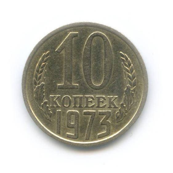 10 копеек 1973 года (СССР)