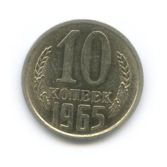 10 копеек 1965 года (СССР)