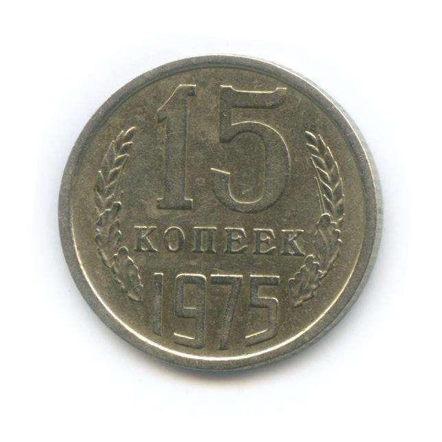 15 копеек 1975 года (СССР)