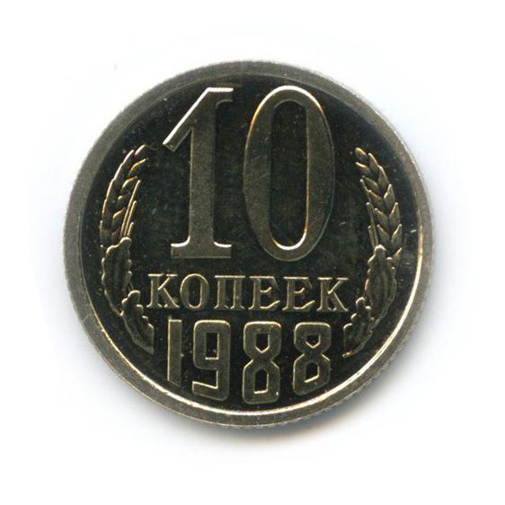 10 копеек 1988 года (СССР)