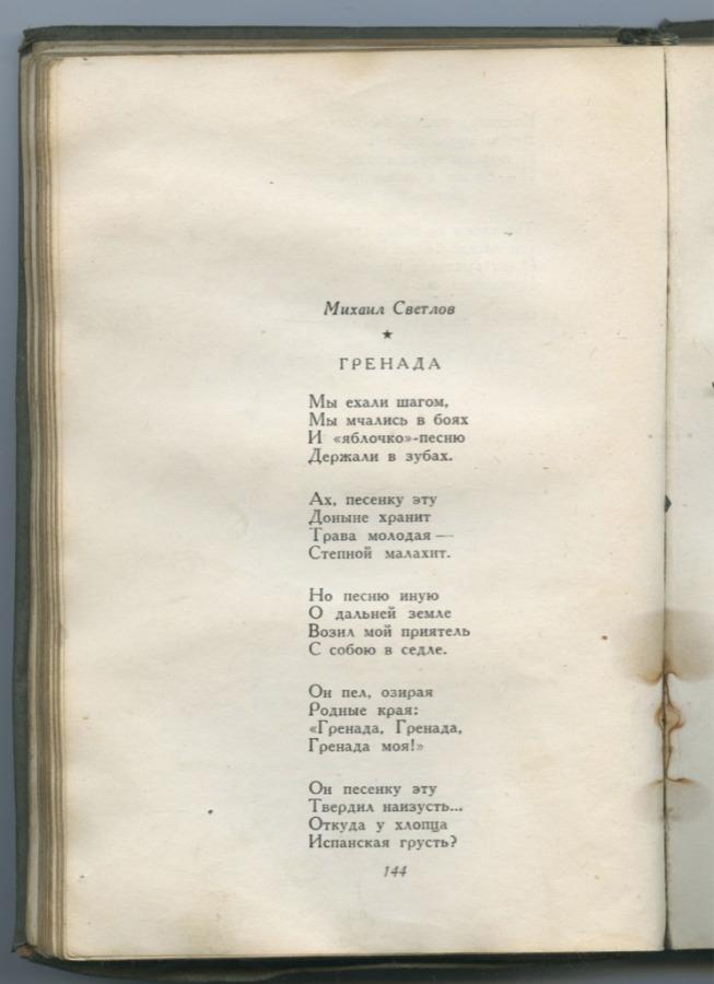 Книга «Непобедимая», Государственное Издание «Художественная литература» (382 стр.) 1938 года (СССР)