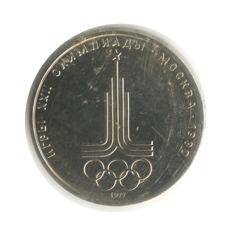 1 рубль — XXII летние Олимпийские Игры, Москва 1980 - Эмблема (взапайке) 1977 года (СССР)