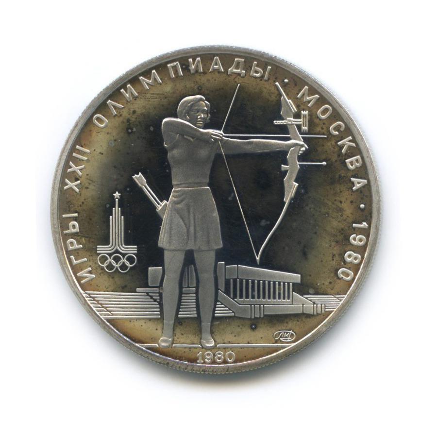 5 рублей — XXII летние Олимпийские Игры, Москва 1980 - Стрельба излука 1980 года ЛМД (СССР)