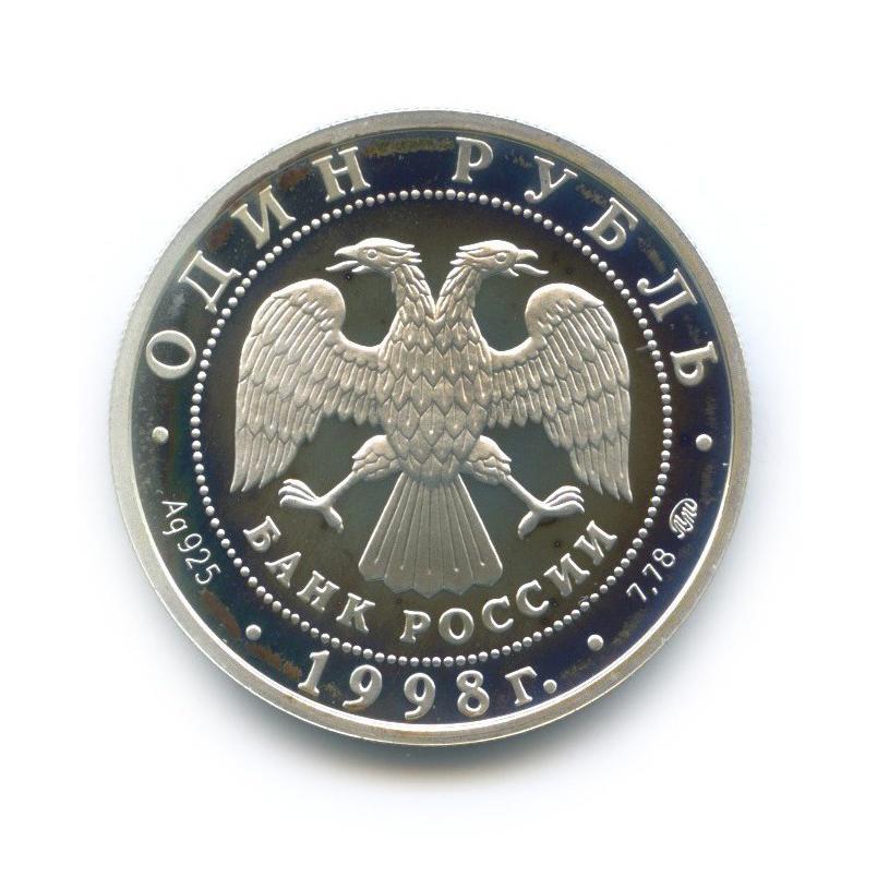 1 рубль — Всемирные Юношеские Игры - Гимнастка перед обелиском Покорителям космоса 1998 года (Россия)