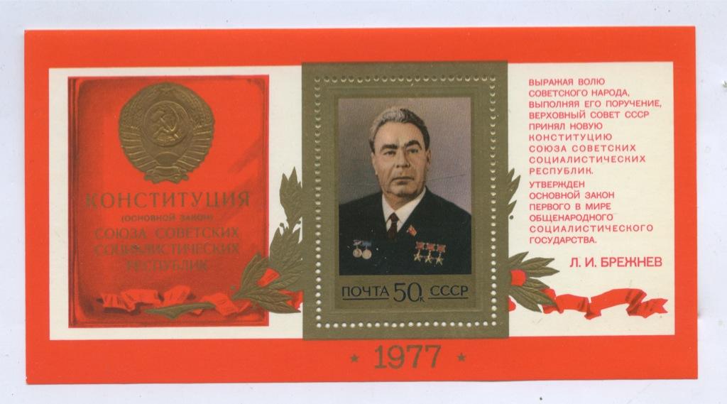 Марка почтовая «Л.И. Брежнев» 1977 года (СССР)