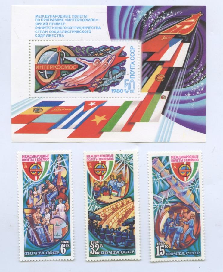 Набор почтовых марок «Космос» 1980 года (СССР)