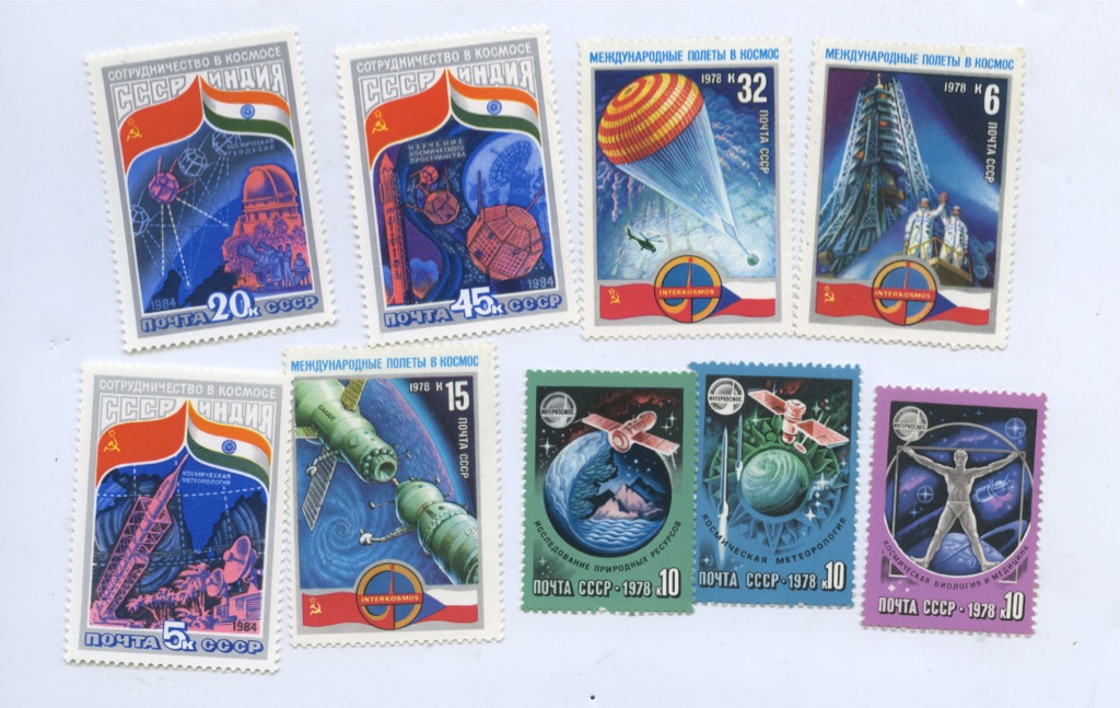 Набор почтовых марок «Космос» (СССР)