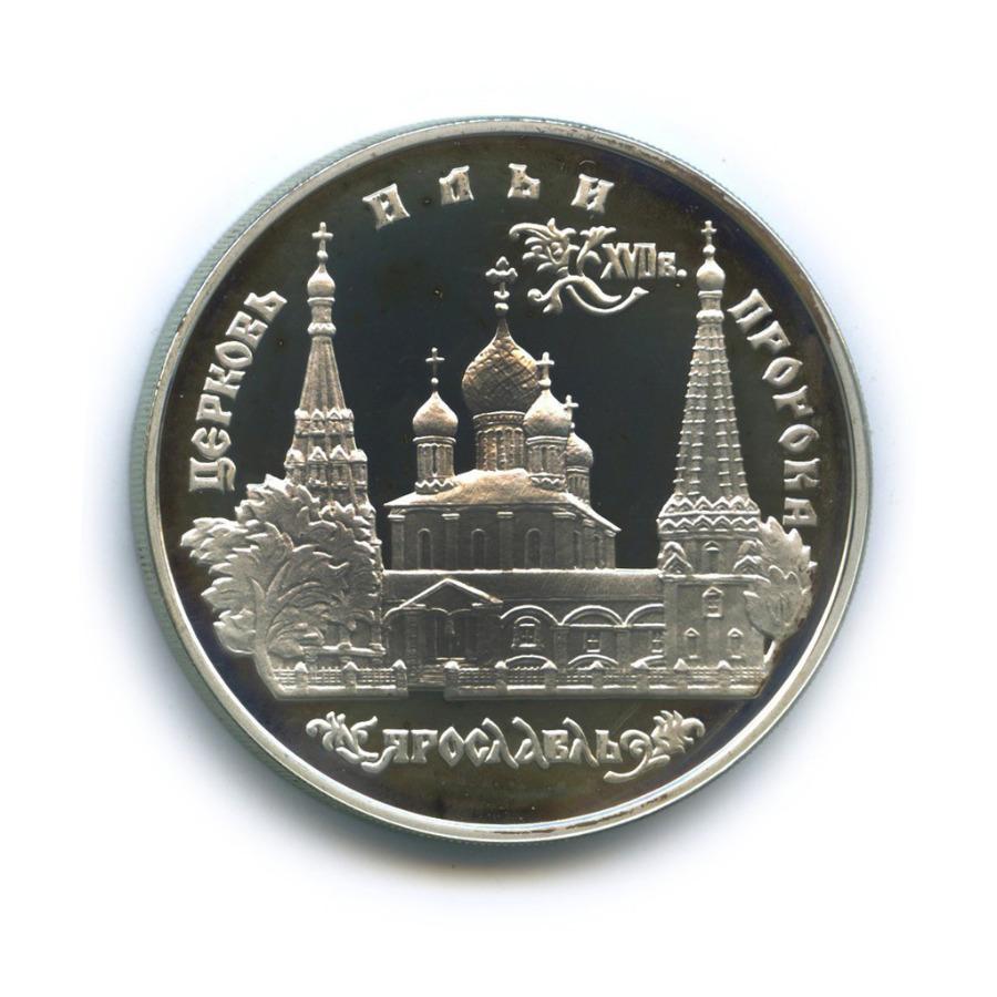 3 рубля — Памятники архитектуры России - Церковь Ильи Пророка вЯрославле 1996 года (Россия)
