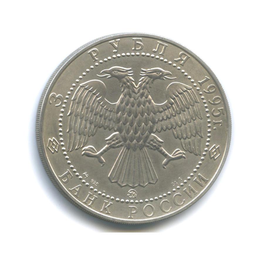 3 рубля — Соболь 1995 года ММД (Россия)