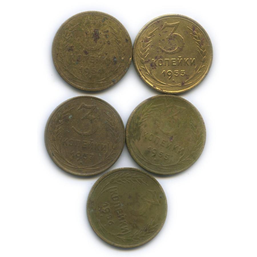 Набор монет 3 копейки 1953-1957 (СССР)