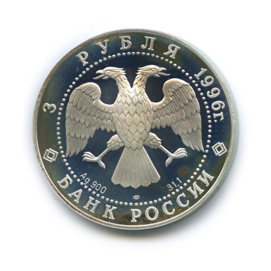 3 рубля — Памятники архитектуры России - Тобольский кремль 1996 года (Россия)