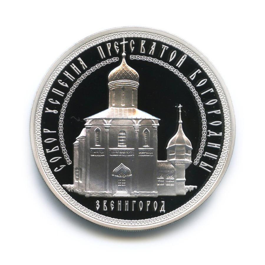 3 рубля - Собор Успения Пресвятой Богородицы, Звенигород 2013 года (Россия)
