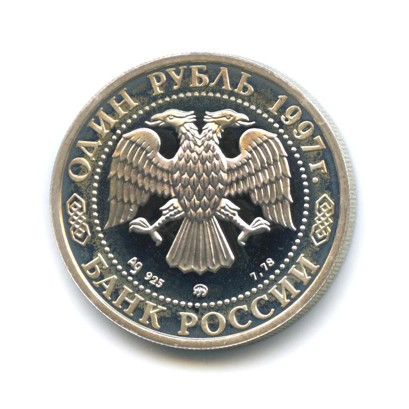 1 рубль — 850 лет Москве - Воскресенские ворота наКрасной площади 1997 года (Россия)