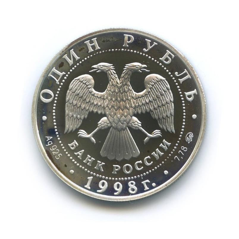 1 рубль — Всемирные юношеские игры - Метание молота 1998 года (Россия)