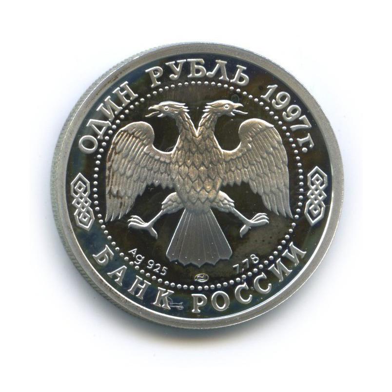 1 рубль — 100 лет российскому футболу, первый футбольный матч 1997 года (Россия)