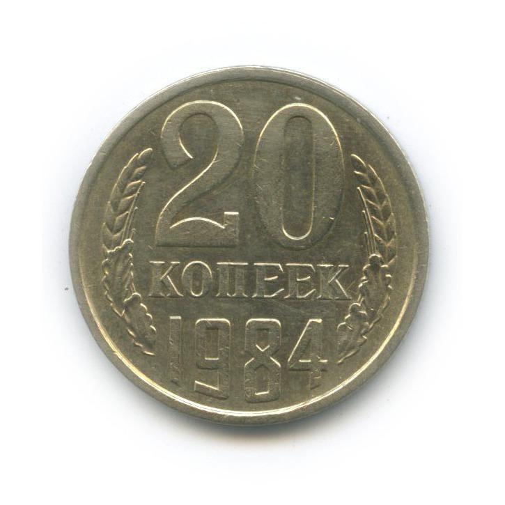 20 копеек (л.с. шт. 3 копейки) 1984 года (СССР)
