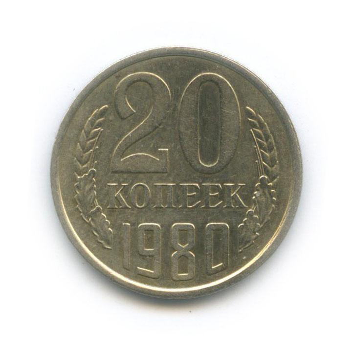 20 копеек (л.с. шт. 3 копейки) 1980 года (СССР)
