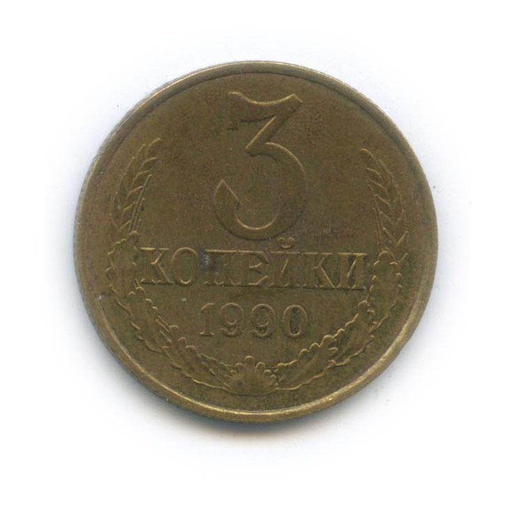 3 копейки (л.с. шт. 20 копеек) 1990 года (СССР)