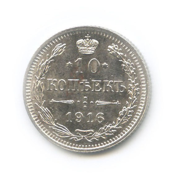 10 копеек (Осака) 1916 года (Российская Империя)