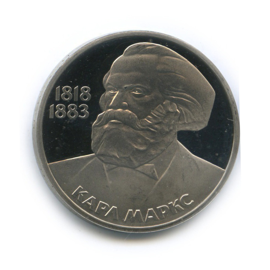 1 рубль — 165 лет содня рождения и100 лет содня смерти Карла Маркса (стародел) 1983 года (СССР)