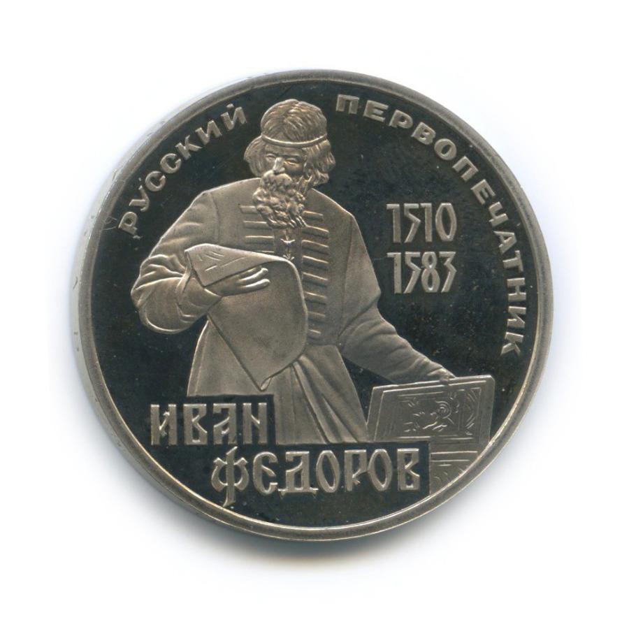 1 рубль — 400 лет содня смерти Ивана Федорова (стародел) 1983 года (СССР)
