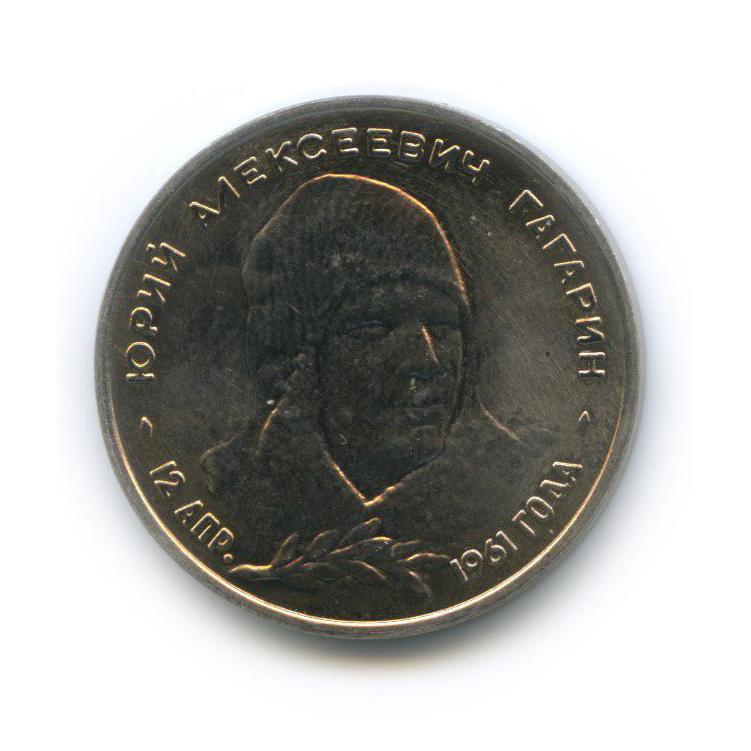 Жетон «Юрий Алексеевич Гагарин, 12 апреля 1961 года» СПМД (Россия)