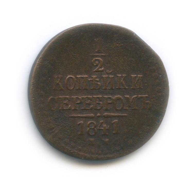 1/2 копейки серебром 1841 года ЕМ (Российская Империя)
