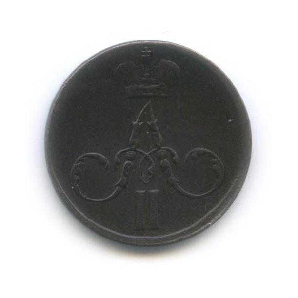Денежка (1/2 копейки) 1857 года ЕМ (Российская Империя)