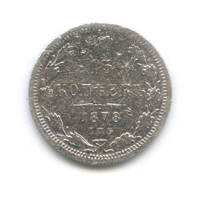 15 копеек 1878 года СПБ НФ (Российская Империя)