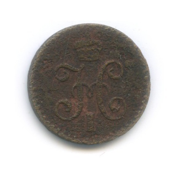 1/4 копейки серебром 1841 года (Российская Империя)