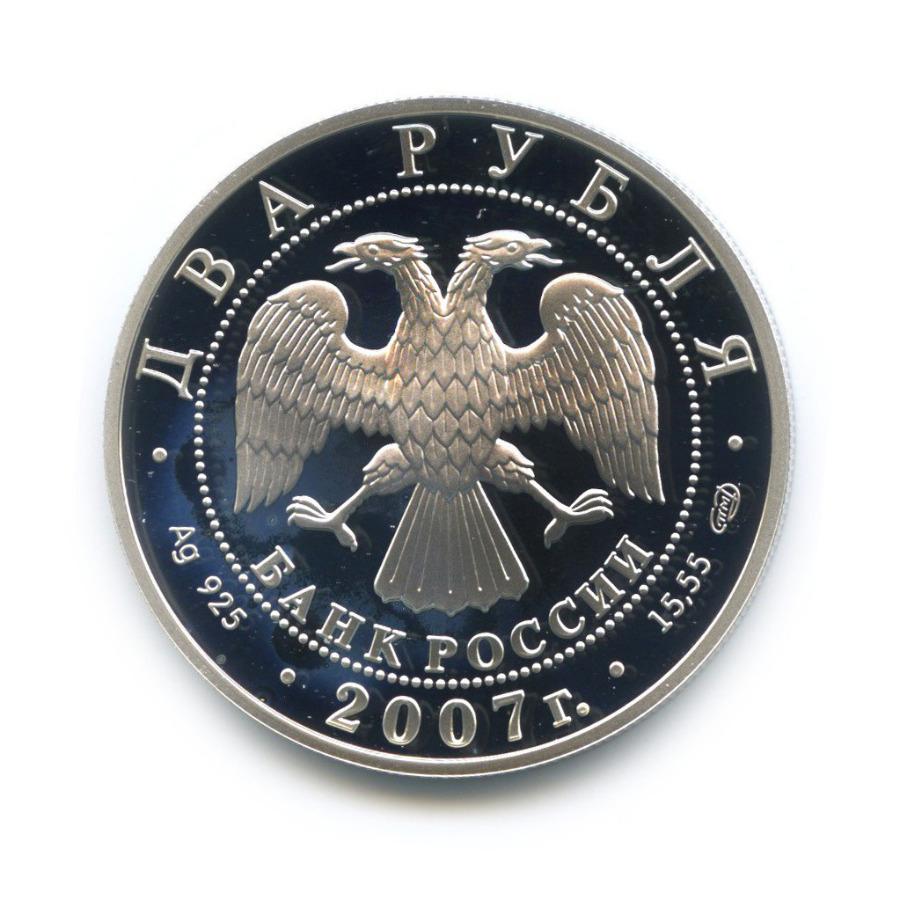 2 рубля — 150 лет содня рождения Владимира Бехтерева 2007 года (Россия)