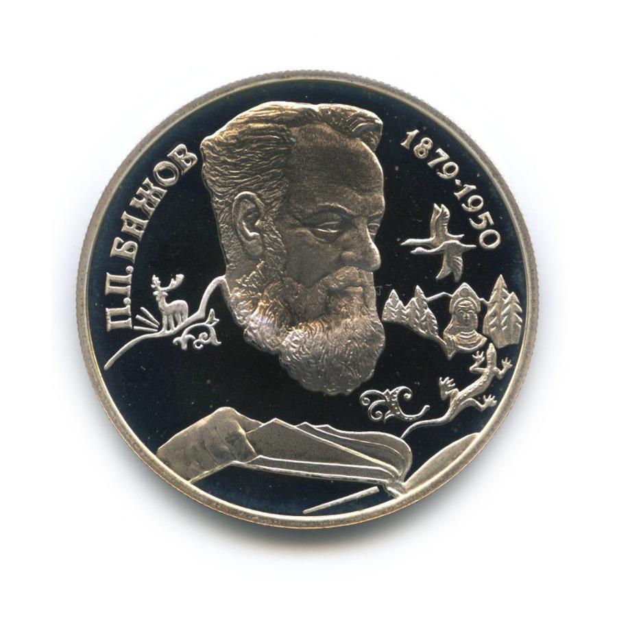 2 рубля — 115 лет содня рождения Павла Петровича Бажова 1994 года (Россия)