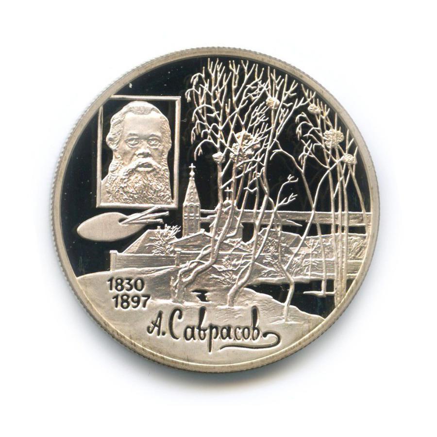 2 рубля - 100-летие содня смерти А. К. Саврасова 1997 года (Россия)