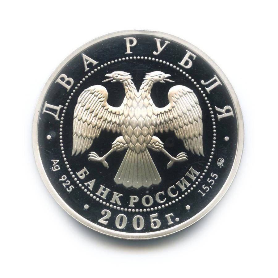 2 рубля — Знаки зодиака - Рыбы 2005 года (Россия)