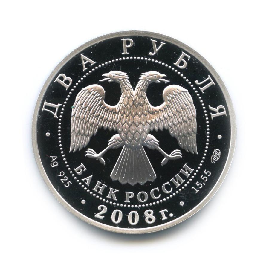 2 рубля - 100 лет содня рождения физика-теоретика Л. Д. Ландау 2008 года (Россия)